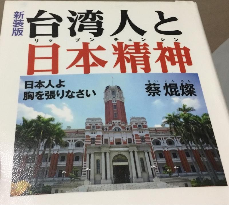 台湾人と日本精神」ホワイトコウ...