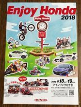 Enjoy Honda 2018 ツインリンクもてぎ