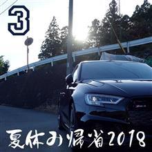 夏休み帰省2018、2,744Kmの旅(3)【RS3雑感&番外編】
