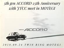 『5th gen ACCORD 25th Anniversary with JTCC meet in MOTEGI』前夜祭についてのご案内。
