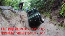 "「魁""四駆塾」ジムニー東西集結:S山走行会part2"