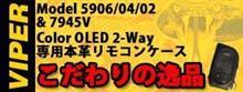★VIPER5906/04/02・7945V用リモコンケース 全国・海外発送出来ます★