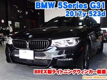BMW 5シリーズ(G31) BREX製ライトニングウインカー装着