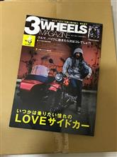 3 WHEELS MAGAZINE Vol.6 届きました。