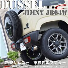 新型ジムニー JB64W マフラー DUSSEL Ti-C/GT-X ご予約開始しました!