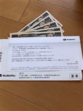リコール ≒ 5万円?
