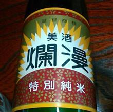 特別純米酒 美酒爛漫