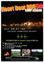 本日締切! 今年度ハートビートキャンプのお申し込みは本日23時59分までですよ♪