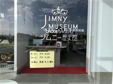 ジムニー歴史館