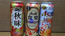 ビールメーカーは既に秋