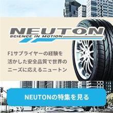 F1サプライヤーの経験を活かした高品質なタイヤ NEUTON!by AUTOWAY
