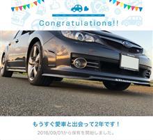 No.90 愛車と出会って2年!