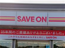 グンマーのローカルコンビニ閉店