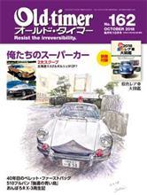 (P)神奈川県警912パトカー 解体されず救出されてました