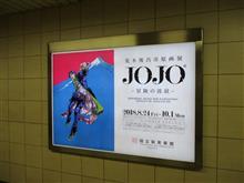 JOJO 荒木飛呂彦 原画展 -冒険の波紋ー