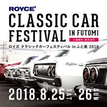 ROYCE' クラッシックカーフェス IN ふと美 2018