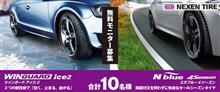 みんカラ:週末モニターキャンペーン【ネクセン冬用タイヤ】