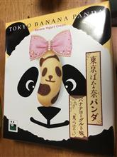 東京ばな奈パンダ バナナヨーグルト味?(;´д`)