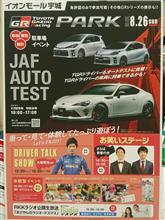 TOYOTA GAZOO Racing PARKへ!!