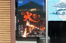 富士吉田の火祭り 楽しんできました!^^