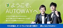 AUTOWAYでタイヤを買おう!! by AUTOWAY