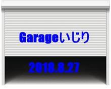 ガレージを・・・