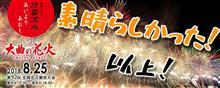 【花火Vlog】日本三大花火の大曲花火大会!素晴らしすぎる!