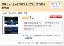 MINI原人謹告: Get a NISSAN NOTE e-Power AUTECH