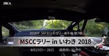 全日本ラリー選手権第7戦「MSCCラリー in いわき2018」のダイジェスト動画