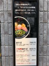 東京飯2018年08月28日