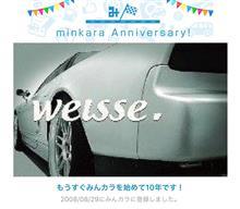 祝・みんカラ歴10年!ありがとうございます