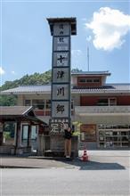 お役立ち♪道の駅情報 #8「道の駅 十津川郷」