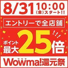 Wowma!還元祭セール告知!&今週もお得な週替わりセール開催中★