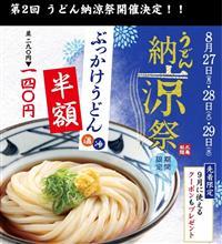 ◆【丸亀製麺】半額フェアに急遽、参加