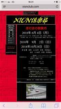 9/2 栃木県 ヒーローしのいサーキットの走行会ですよー