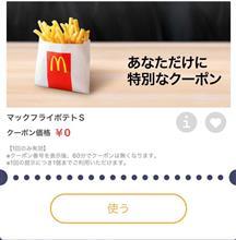 【マック】ただいも?(;´д`)