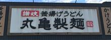 丸亀製麺所を 訪問しました⑥