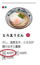 たかが10円、されど10円?