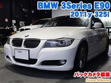 BMW 3シリーズセダン(E90) 社外バックカメラ装着