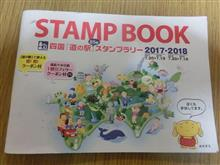 四国道の駅スタンプ&カード