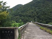 【3日目⑨】横川ダム [2017年秋◆LFM2017&信州ツーリング]