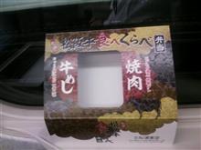 小田原&名古屋飯