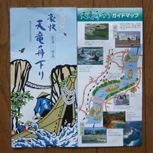 天竜舟下りの飯田市に、日帰り旅行。