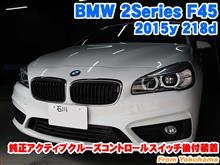 BMW 2シリーズ(F45) アクティブクルーズコントロールスイッチ後付装着