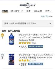 Amazon「洗車・お手入れ用品」カテゴリ 1・2フィニッシュ!