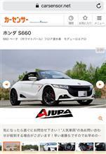 中古車おいくら万円???
