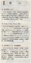 French Blue Picnic 2018 新聞に載りました
