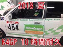 2018年夏 K4GP10時間耐久レース