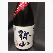 広島 中国醸造 一代弥山 ひ ...