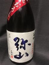 広島 中国醸造 一代弥山 ひやおろし